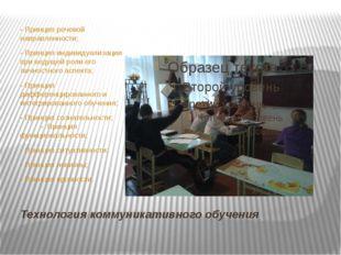 Технология коммуникативного обучения - Принцип речевой направленности; - Прин