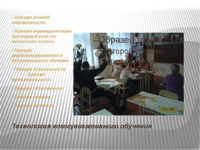 Технология коммуникативного обучения - Принцип речевой направленности; - Прин...