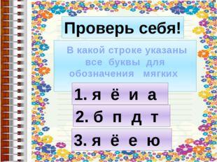 Проверь себя! В какой строке указаны все буквы для обозначения мягких соглас