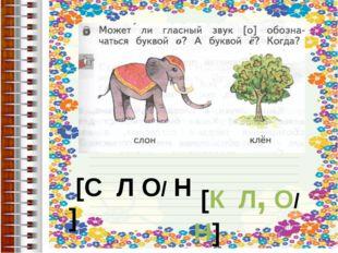 [К Л, О/ Н] [С Л О/ Н ]