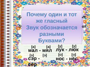 мал - мял [а] [а] сэр - сер [э] [э] лук - люк нос - нёс [у] [у] [о] [о] Поче