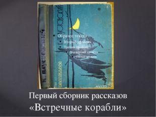 Первый сборник рассказов «Встречные корабли»