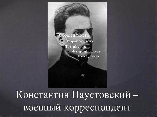 Константин Паустовский – военный корреспондент