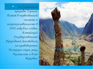 Для сохранения природы Горного Алтая в первозданной чистоте и неприкосновенн