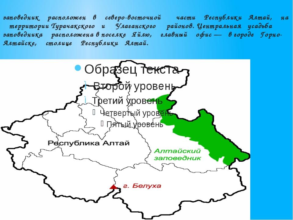 заповедник расположен в северо-восточной части Республики Алтай, на территор...