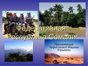 Федеративная Республика Сомали Презентация Чуфистовой Марины Юрьевны