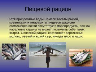 Пищевой рацион Хотя прибрежные воды Сомали богаты рыбой, креветками и омарами
