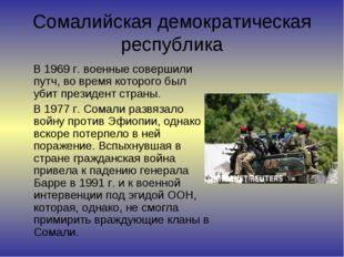 Сомалийская демократическая республика В 1969 г. военные совершили путч, во в