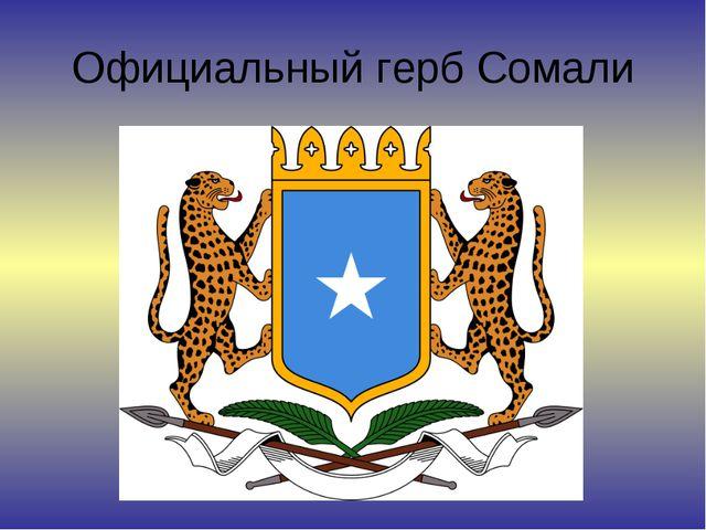 Официальный герб Сомали