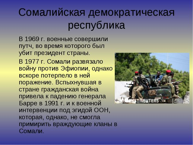 Сомалийская демократическая республика В 1969 г. военные совершили путч, во в...