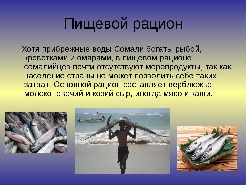 Пищевой рацион Хотя прибрежные воды Сомали богаты рыбой, креветками и омарами...