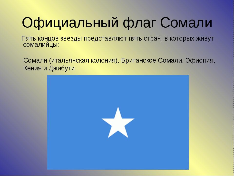 Официальный флаг Сомали Пять концов звезды представляют пять стран, в которых...