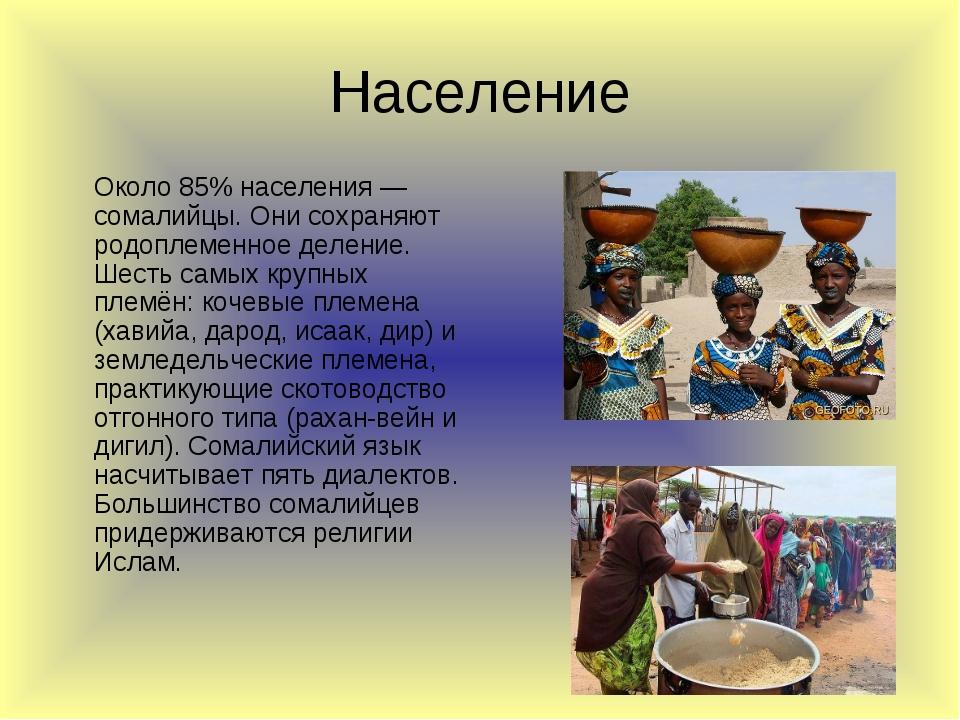 Население Около 85% населения — сомалийцы. Они сохраняют родоплеменное делени...