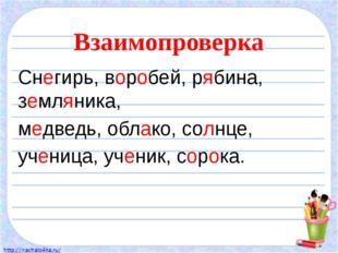 Взаимопроверка Снегирь, воробей, рябина, земляника, медведь, облако, солнце,