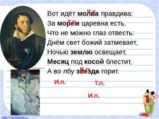 Вот идёт молва правдива: За морем царевна есть, Что не можно глаз отвесть: Д