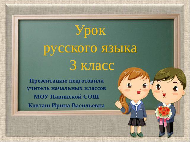 Урок русского языка 3 класс Презентацию подготовила учитель начальных классов...