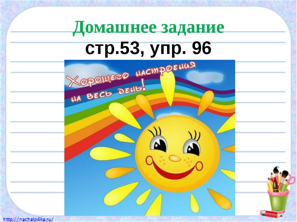 Домашнее задание стр.53, упр. 96