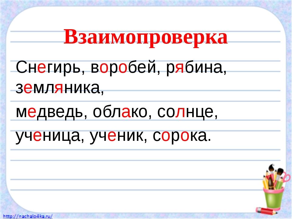 Взаимопроверка Снегирь, воробей, рябина, земляника, медведь, облако, солнце,...