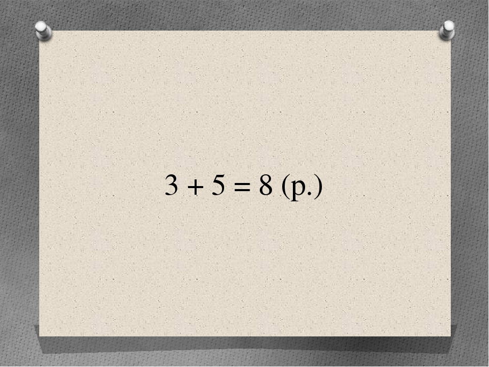 3 + 5 = 8 (р.)
