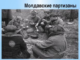Молдавские партизаны