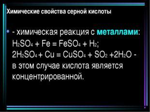 Химические свойства серной кислоты - химическая реакция сметаллами: H2SO4+