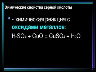 Химические свойства серной кислоты - химическая реакция соксидами металлов: