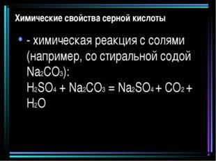 Химические свойства серной кислоты - химическая реакция с солями (например, с