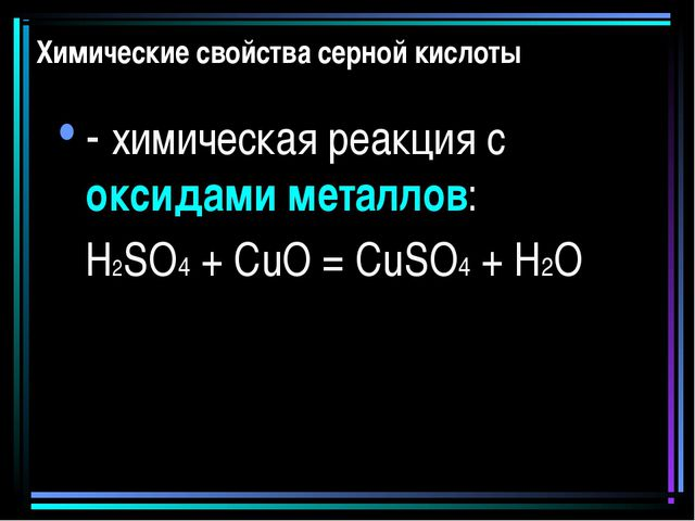 Химические свойства серной кислоты - химическая реакция соксидами металлов:...