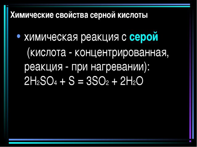 Химические свойства серной кислоты химическая реакция ссерой(кислота - конц...