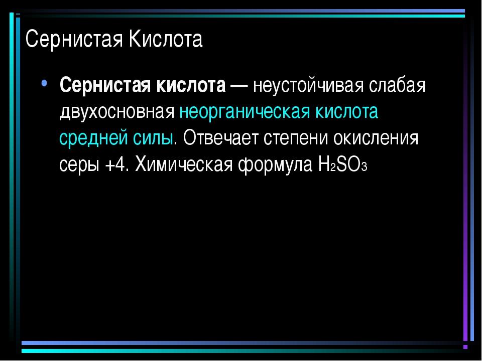 Сернистая Кислота Сернистая кислота— неустойчивая слабая двухосновнаянеорга...
