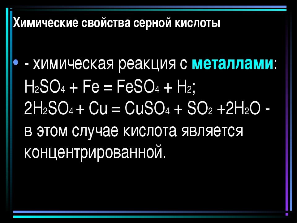 Химические свойства серной кислоты - химическая реакция сметаллами: H2SO4+...