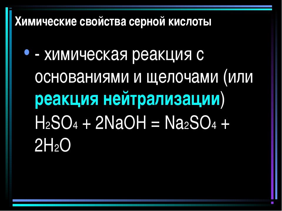 Химические свойства серной кислоты - химическая реакция с основаниями и щелоч...