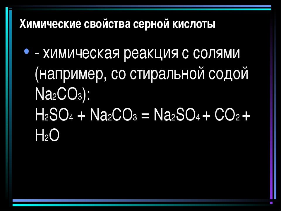 Химические свойства серной кислоты - химическая реакция с солями (например, с...