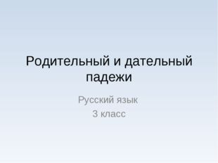 Родительный и дательный падежи Русский язык 3 класс