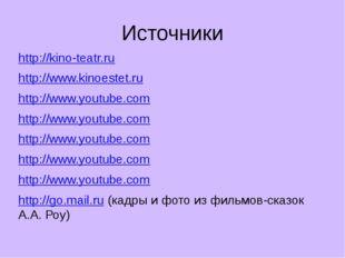 Источники http://kino-teatr.ru http://www.kinoestet.ru http://www.youtube.com