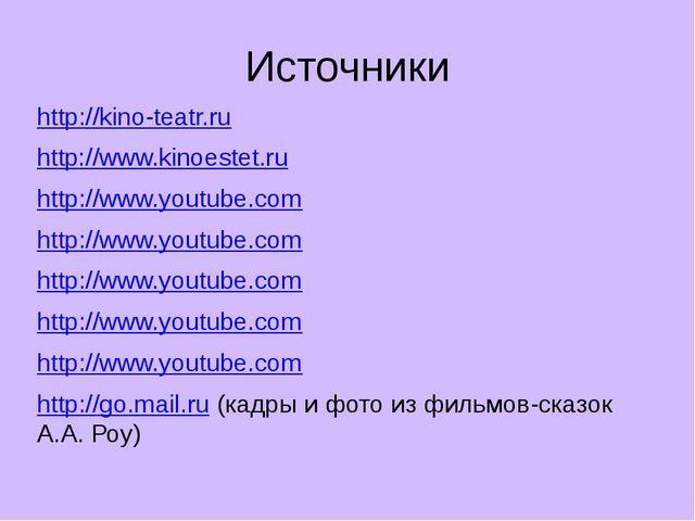 Источники http://kino-teatr.ru http://www.kinoestet.ru http://www.youtube.com...