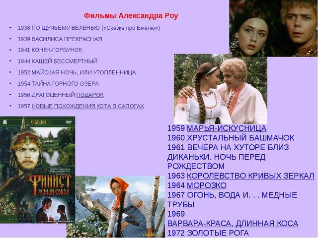 Фильмы Александра Роу 1938 ПО ЩУЧЬЕМУ ВЕЛЕНЬЮ («Сказка про Емелю») 1939 ВАСИ...