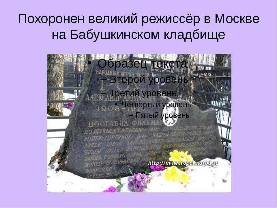 Похоронен великий режиссёр в Москве на Бабушкинском кладбище