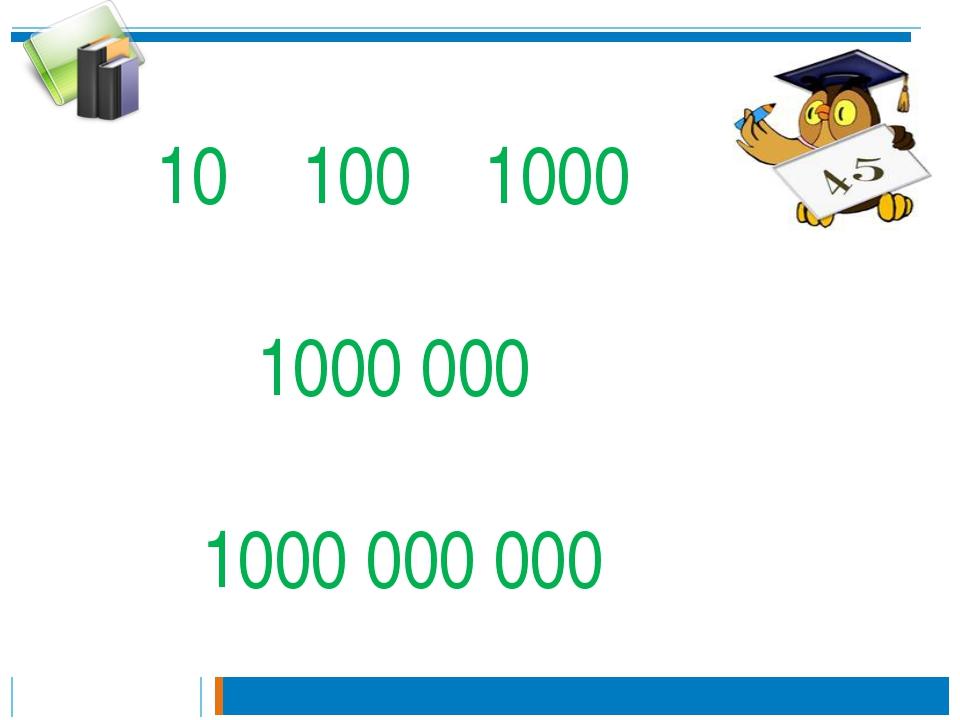 10 100 1000 1000 000 1000 000 000