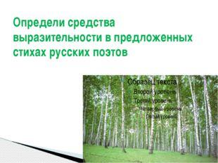 Определи средства выразительности в предложенных стихах русских поэтов