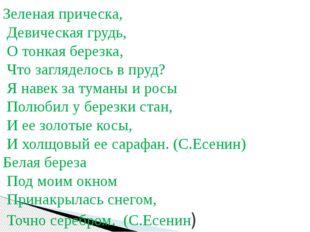 Зеленая прическа, Девическая грудь, О тонкая березка, Что загляделось в пруд