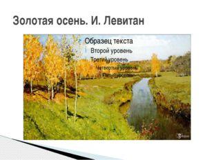 Золотая осень. И. Левитан