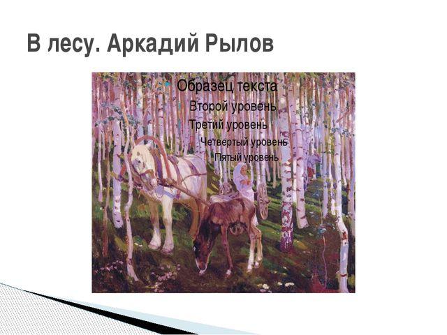 В лесу. Аркадий Рылов