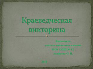 Выполнила учитель начальных классов МОУ СОШ № 12 Асафьева О. Н. 2010