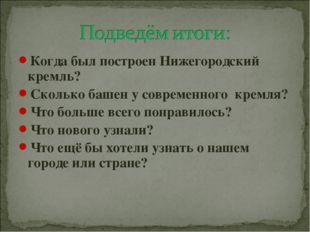 Когда был построен Нижегородский кремль? Сколько башен у современного кремля?