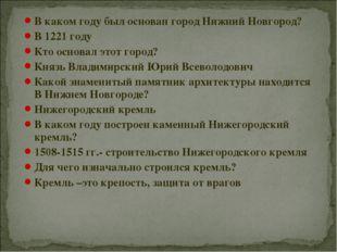 В каком году был основан город Нижний Новгород? В 1221 году Кто основал этот