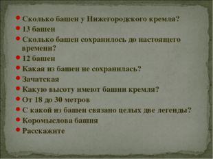 Сколько башен у Нижегородского кремля? 13 башен Сколько башен сохранилось до