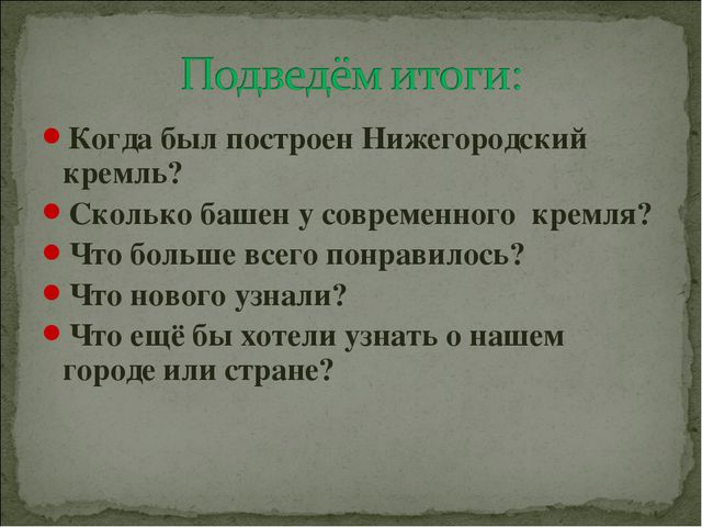 Когда был построен Нижегородский кремль? Сколько башен у современного кремля?...