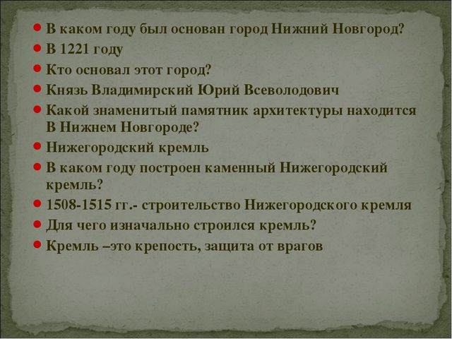 В каком году был основан город Нижний Новгород? В 1221 году Кто основал этот...