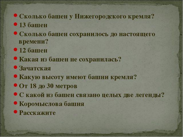 Сколько башен у Нижегородского кремля? 13 башен Сколько башен сохранилось до...